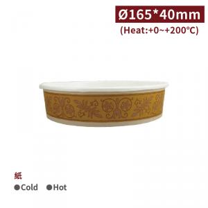 現貨【焗烤盒-600ml】165口徑 紙碗可微波 微波盒 便當盒 - 1箱600個 / 1包50個