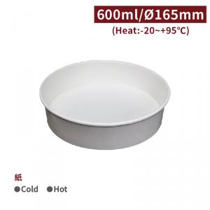 【日式丼飯紙碗 - 600ml】紙餐盒 紙碗 免洗餐具 - 1箱600個 / 1條50個