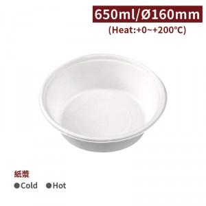 新品預告【紙漿湯碗-650ml】160*50mm 湯碗 免洗碗 免洗餐具 -1箱300個/1包50個