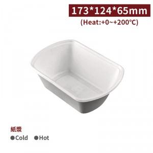 新品預告【紙漿餐盒-750ml】173*124*65mm 餐盒 免洗碗 免洗餐具 -1箱300個/1包50個