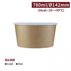 現貨【冷熱共用碗780ml - 牛皮】142口徑 湯碗 紙碗 免洗 - 1箱600個 / 1條50個