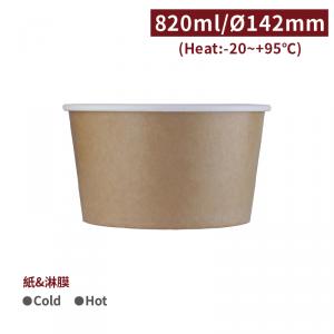現貨 #850【冷熱共用碗820ml - 牛皮】142口徑 湯碗 紙碗 免洗 - 1箱600個/1條50個