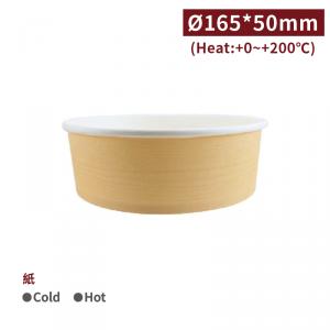 現貨【圓形紙餐盒-850ml】165口徑 紙碗可微波 木紋色 - 1箱600個 / 1包50個
