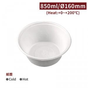新品預告【紙漿湯碗-850ml】160*70mm 湯碗 免洗碗 免洗餐具 -1箱300個/1包50個