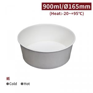 【日式丼飯紙碗 - 900ml】165口徑 紙餐盒 紙碗 免洗餐具 - 1箱600個 / 1條50個