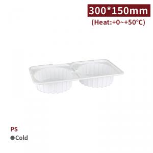 ★ 兩 件 8 折 ★【PS湯碗杯座-2入】  1箱1000個/1條50個