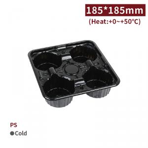 現貨【PET杯座-4入】黑色  1箱1000個/1條50個