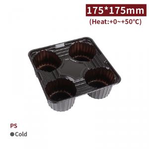 客製限定【PS小杯座 - 4入】175*175*60mm 咖啡色 - 1箱1000個 / 1條100個