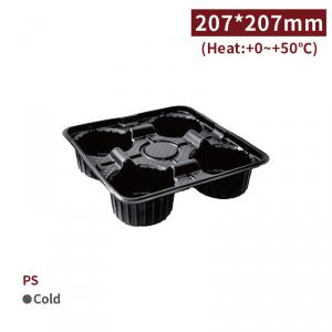 現貨【酷樂杯專用PS杯座 - 4入】207*207mm 480ml & 700ml 專用 黑色 - 1箱1000個 / 1包50個
