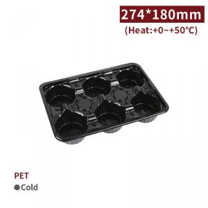 現貨【PET杯座-6入】黑色 1箱1000個/1條50個