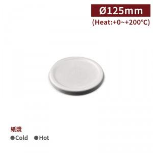 新品預告【紙漿湯碗蓋】125口徑 湯碗蓋 免洗碗蓋 免洗餐具 - 1箱450個 / 1包50個