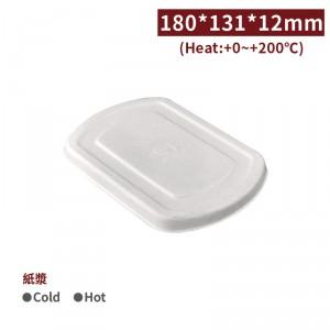 新品預告【紙漿餐盒蓋-173*124mm】173*124*12mm 餐盒蓋 免洗盒蓋 免洗餐具 -1箱300個/1包50個