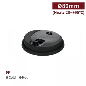 現貨【V680咖啡杯蓋-黑色】專利 PP 耐熱 80口徑 - 1箱1000個/1條50個