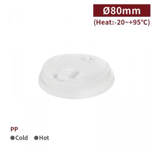 現貨【V680咖啡杯蓋-白色】專利 PP 耐熱 80口徑 - 1箱1000個/1條50個