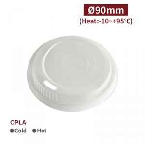 現貨【CPLA咖啡杯蓋 - 半透明】90口徑 環保無毒 - 1箱1000個 / 1條50個