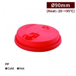 現貨【V690咖啡杯蓋-紅色】專利 PP 耐熱 90口徑 - 1箱1000個/1條50個