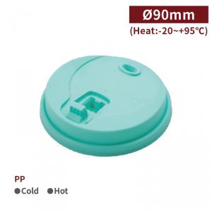 現貨【馬卡龍V690咖啡杯蓋-湖水綠色】專利 PP 無毒 耐熱 90口徑 - 1箱1000個 / 1條50個