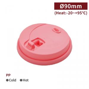 現貨【馬卡龍V690咖啡杯蓋-莓紅色】專利 PP 無毒 耐熱 90口徑 - 1箱1000個 / 1條50個