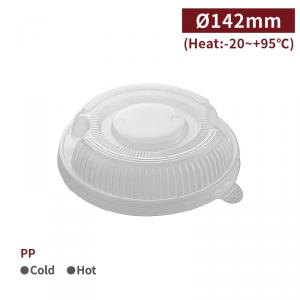 現貨【PP - 湯碗凸蓋 - 透明】142口徑 適用780/820/1000ml 湯碗 耐熱 - 1箱600個 / 1條25個