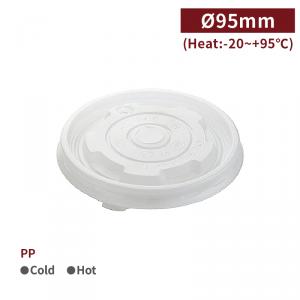 【PP湯碗蓋】口徑95mm 耐熱 - 1箱1000個 / 1條50個
