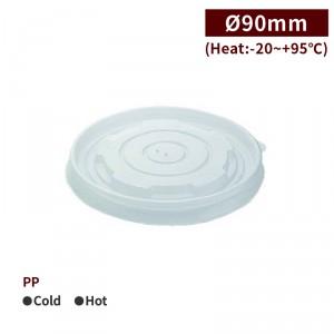 【PP湯碗蓋】90口徑 耐熱 - 1箱2000個 / 1條50個