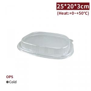 現貨【三格微波餐盒蓋-透明】25*20*3cm OPS塑膠 - 1箱900個 / 1包75個