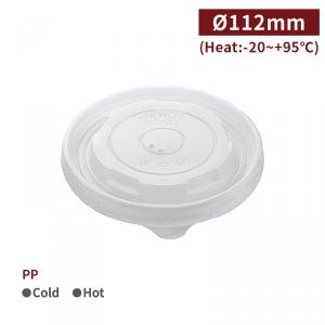 現貨 #520【PP湯碗蓋】112口徑 適用480ml 湯碗 耐熱 - 1箱1000個 / 1條50個