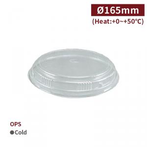 現貨【OPS-塑膠盒蓋-850】165口徑 適用圓形紙餐盒850ml - 1箱600個 / 1包50個