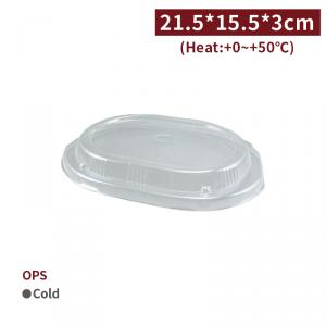 現貨【焗烤餐盒蓋620ml-透明】21.5*15.5*3cm OPS塑膠 - 1箱900個 / 1包75個