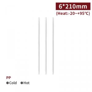 現貨【621斜口吸管 - 透明】單支包裝 6*210mm - 1箱約4500支 / 1包約90~100支