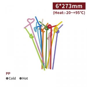 現貨【6273藝術吸管-彩色】造型吸管 可彎吸管 6*273mm - 1箱約40包