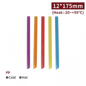 ★ 兩 件 8 折 ★【斜口吸管 - 彩色】12*175mm 單支包裝 珍珠吸管 - 1箱約2500支 / 1包約50支