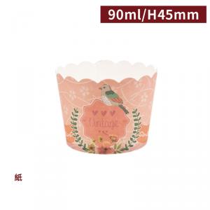 現貨【圓形烘烤紙杯 - 90ml】馬芬 杯子蛋糕 婚禮甜點 - 1包50個