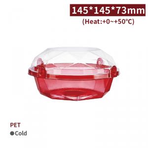 新品預購【鑽石趣扣盒(含蓋)-紅色】145*145*73mm 便當盒 U型卡扣 可重複開關 -1箱800個/1袋100個