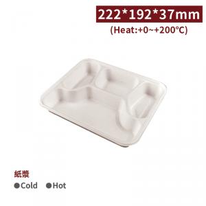 新品預告【紙漿餐盒-四格】222*192*37mm 餐盒 免洗盒 免洗餐具 -1箱300個/1包50個