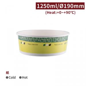 【日式丼飯紙碗 - 1250ml】口徑190mm 紙餐盒 紙碗 免洗餐具 - 1箱600個