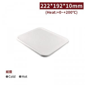 新品預告【紙漿餐盒蓋】230*200*10mm 餐盒 免洗盒 免洗餐具 -1箱300個/1包50個