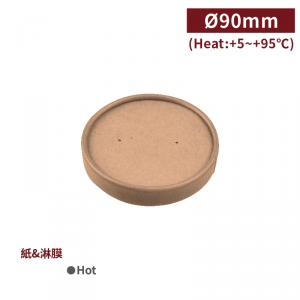 新品預告【牛皮碗蓋 - D90mm】90口徑 湯碗蓋 紙碗蓋 牛皮 -1箱500個