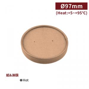 新品預告【牛皮碗蓋 - D97mm】97口徑 湯碗蓋 紙碗蓋 牛皮 -1箱500個