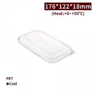 新品預告【PET餐盒蓋-173*120mm】173*120*18mm 餐盒蓋 免洗盒蓋 -1箱500個/1包125個