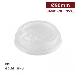 新品預購【PP 咖啡杯蓋 - 透明 D90】90口徑 有掀蓋 就口蓋 免吸管 塑膠杯蓋 - 1箱1000個