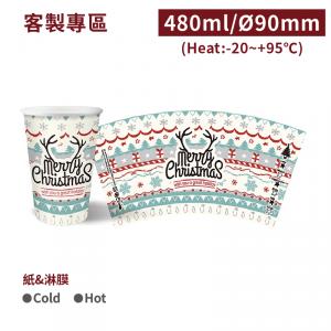 【客製專區 - 冷熱共用杯16oz/480ml】