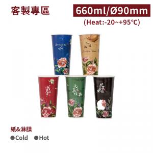 【客製專區 - 冷熱共用杯22oz/660ml】