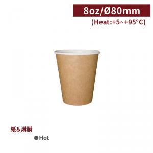 現貨【熱杯8oz - 牛皮色】80口徑 PE單面淋膜 牛皮紙 - 1箱1000個 / 1條50個
