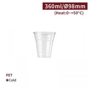 現貨【PET-真空杯12oz/360ml】98口徑 飲料杯 透明杯 塑膠杯 不可封膜 - 1箱1000個 / 1條50個