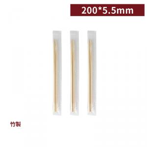 現貨【單生圓竹衛生筷-透明OPP袋】竹筷 免洗筷 20cm*5.5mm - 1箱2000雙/1包100雙