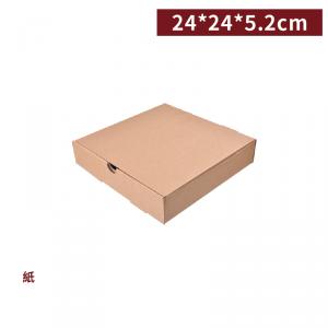 預購【牛皮披薩盒 - 8吋】紙餐盒 披薩盒 - 1箱140個