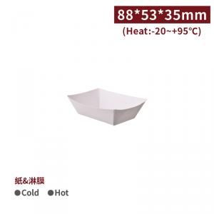 客製限定【船型餐盒 - 白色】88*53*35mm 雙面淋膜 耐熱 - 1箱1000個