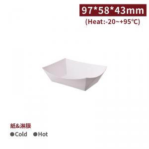 專案限定【船型餐盒 - 白色】97*58*43mm PE淋膜 耐熱 - 1箱1000個