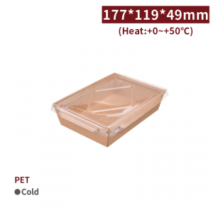 新品預告【牛皮方形餐盒(含蓋) - 1200ml】177*119*49mm 單面淋膜 防油 耐熱 - 1箱200個